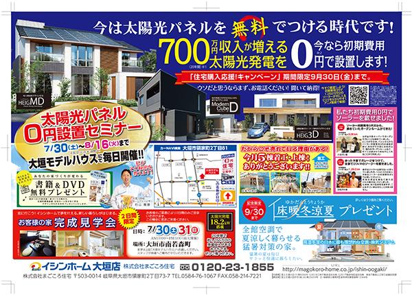 2016.07.26_イシン岐阜西おもて2